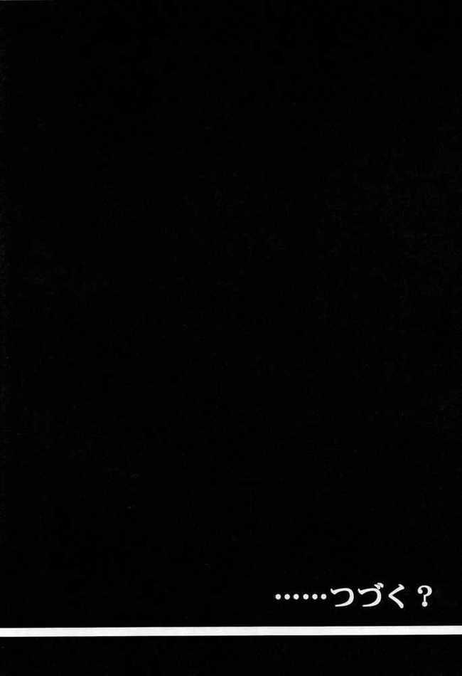 マチが売春斡旋してる組に捕われ思念を操られ淫乱になっちゃったw反抗してたら拘束されちゃって輪姦ハメ撮りされちゃってるしwww<HxH エロ漫画・エロ同人誌 44