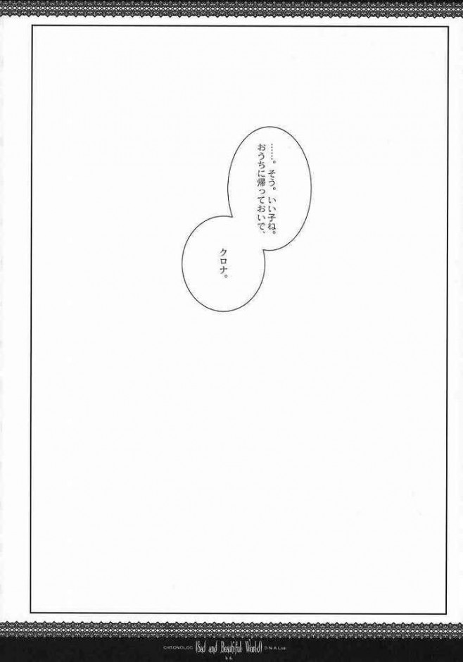 ソウルイーター エロ漫画・エロ同人誌|マカが博士に陵辱され中出しセックスwwww 44