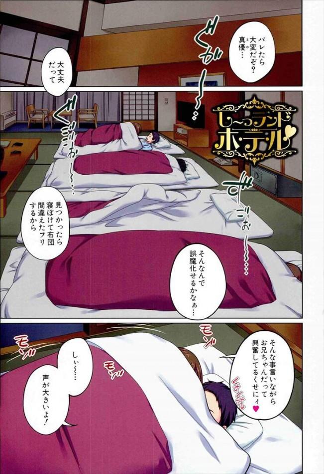 近親相姦とロリショタまとめをどぞ オリジナル<椿十四朗 エロ漫画・エロ同人誌