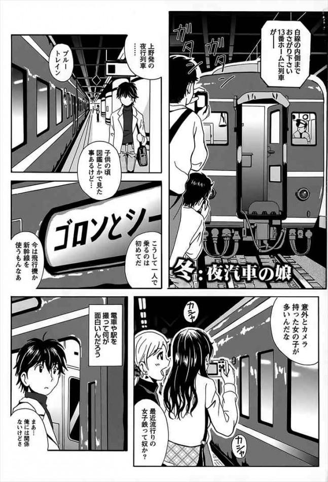 仕事がなくなり喪失の中寝台列車に乗ったら乗り鉄の巨乳娘と出会って・・・