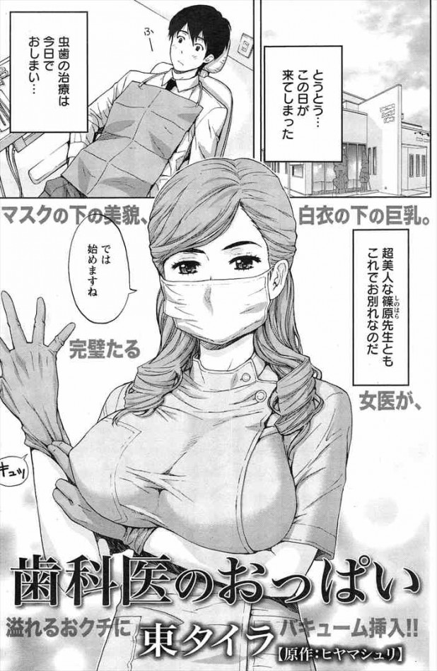 【エロ漫画】巨乳の歯科医におっぱい見せてってお願いした結果【東タイラ エロ同人】