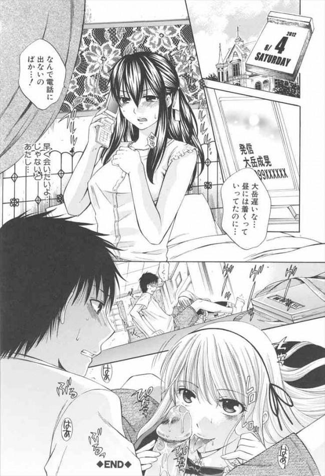 【エロ漫画】巨乳女子校生の友達が好きな男に全然モーションかけないから媚薬使ってエッチさせたったw結局3Pセックスになっちゃってるけど【無料 エロ同人】(110)