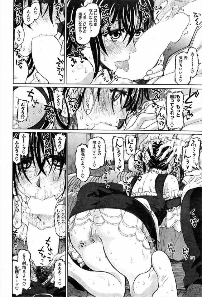 【エロ漫画】女子校生がエッチな彼氏に玩具責めで潮吹かされちゃったり中出しセックスしちゃうよ【無料 エロ同人】(12)