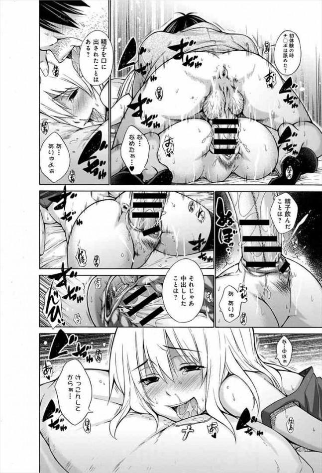 【エロ漫画】キモデブ男が酔っぱらいの巨乳JD拾ってホテルにお持ち帰りしてるンゴw好き放題マンコ舐めて中出しセックスしたけど女の性欲が強すぎっていう【無料 エロ同人】(12)
