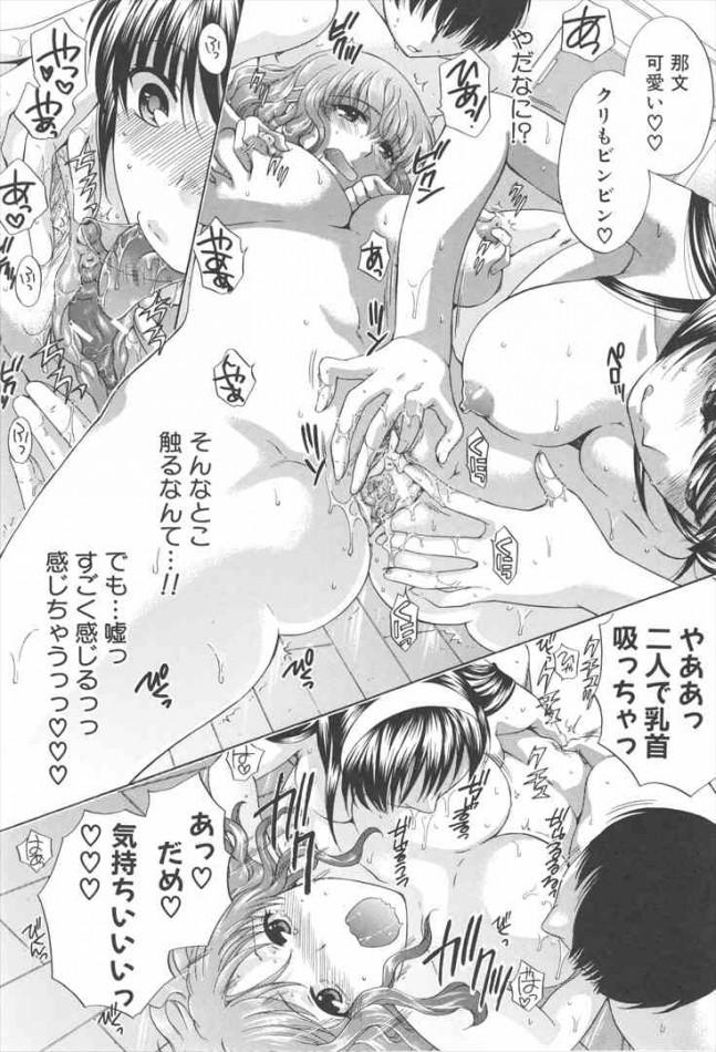 【エロ漫画】巨乳女子校生の友達が好きな男に全然モーションかけないから媚薬使ってエッチさせたったw結局3Pセックスになっちゃってるけど【無料 エロ同人】(14)