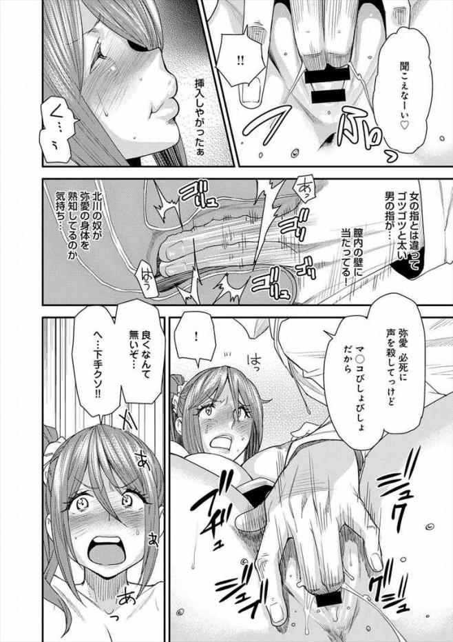 妹と身体が入替ったアニキがレイププレイでハメ撮り <大嶋亮 エロ漫画・エロ同人誌dl (14)