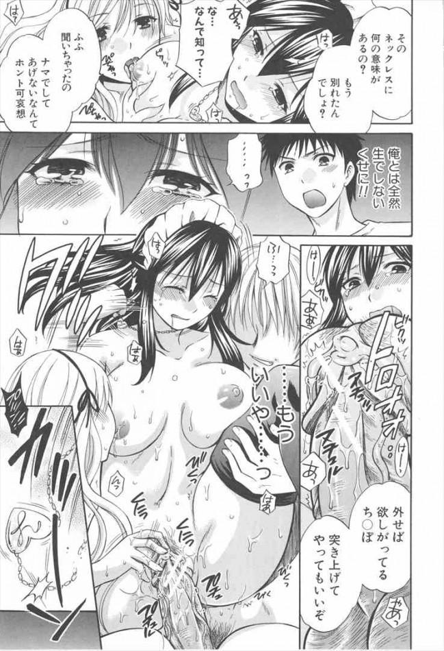 【エロ漫画】巨乳女子校生の友達が好きな男に全然モーションかけないから媚薬使ってエッチさせたったw結局3Pセックスになっちゃってるけど【無料 エロ同人】(161)