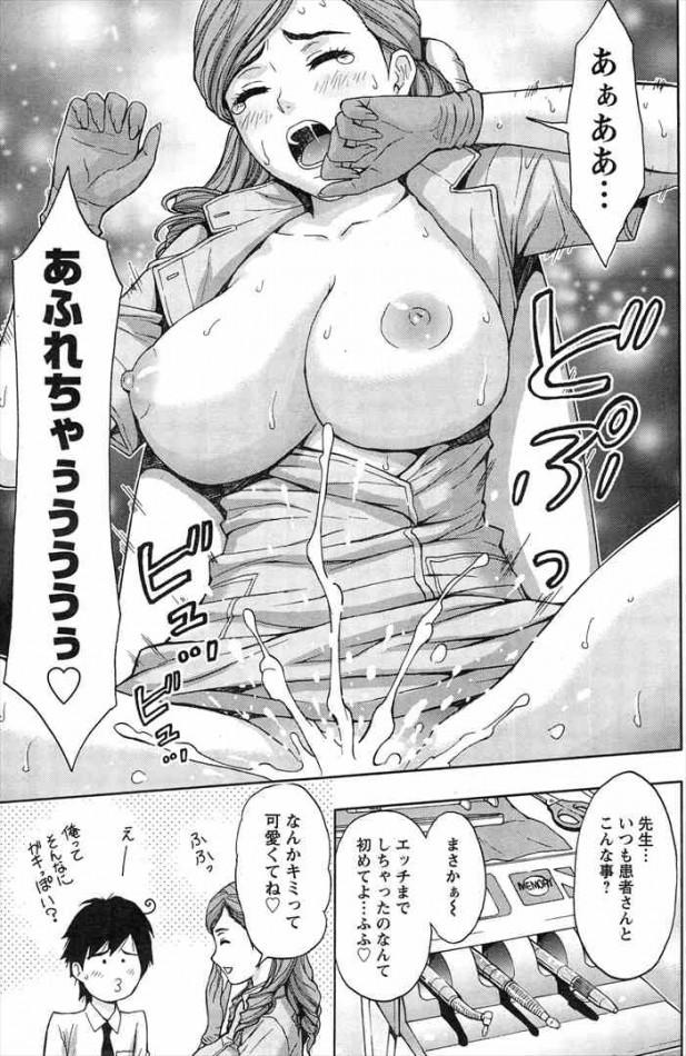 【エロ漫画】巨乳の歯科医におっぱい見せてってお願いした結果【東タイラ エロ同人】(17)