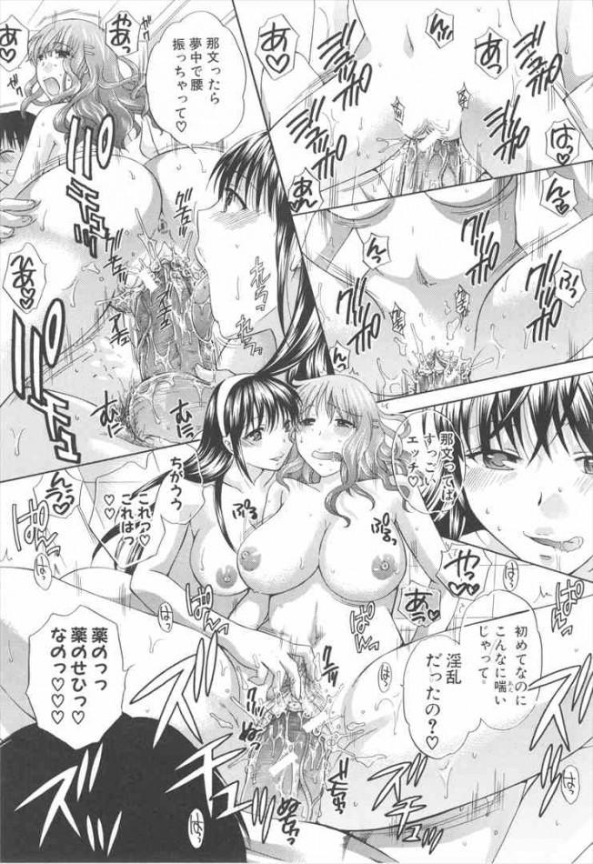 【エロ漫画】巨乳女子校生の友達が好きな男に全然モーションかけないから媚薬使ってエッチさせたったw結局3Pセックスになっちゃってるけど【無料 エロ同人】(17)