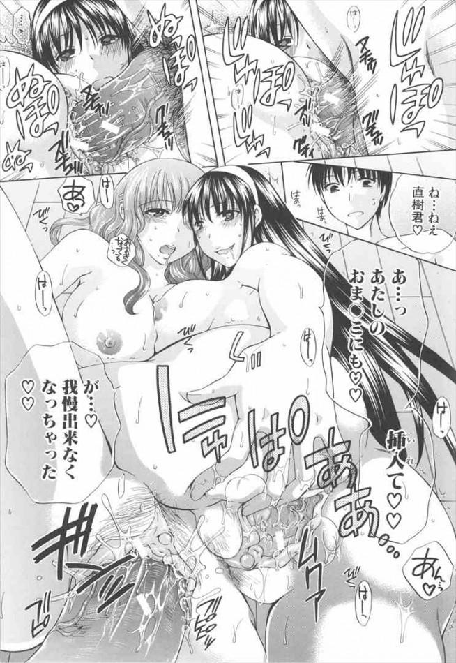 【エロ漫画】巨乳女子校生の友達が好きな男に全然モーションかけないから媚薬使ってエッチさせたったw結局3Pセックスになっちゃってるけど【無料 エロ同人】(19)