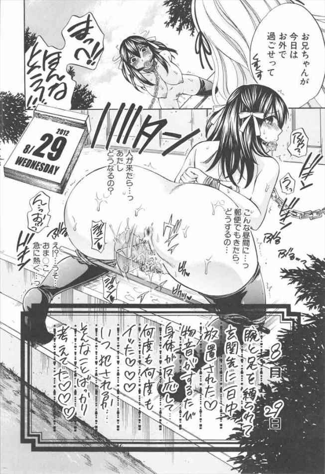 【エロ漫画】巨乳女子校生の友達が好きな男に全然モーションかけないから媚薬使ってエッチさせたったw結局3Pセックスになっちゃってるけど【無料 エロ同人】(194)