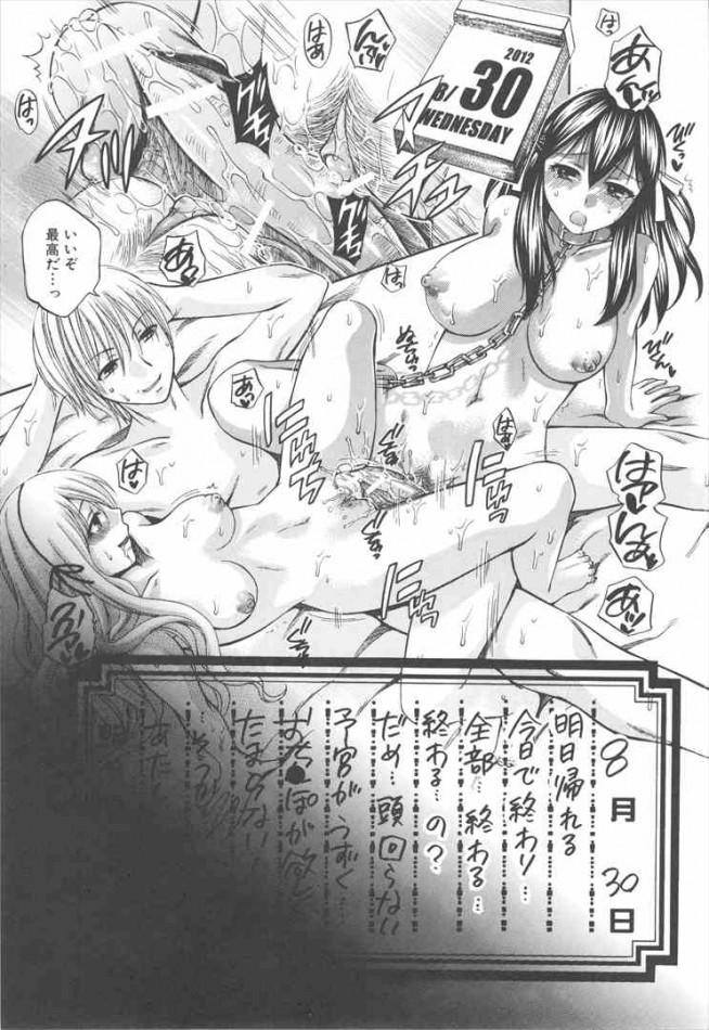 【エロ漫画】巨乳女子校生の友達が好きな男に全然モーションかけないから媚薬使ってエッチさせたったw結局3Pセックスになっちゃってるけど【無料 エロ同人】(195)