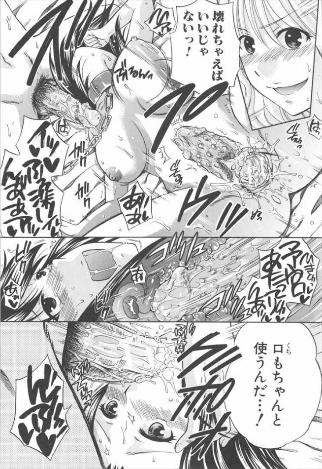 【エロ漫画】巨乳女子校生の友達が好きな男に全然モーションかけないから媚薬使ってエッチさせたったw結局3Pセックスになっちゃってるけど【無料 エロ同人】(199)