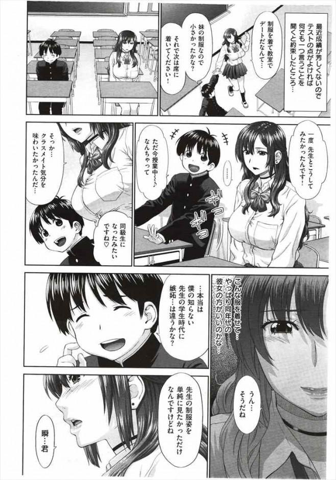 【エロ漫画】エッチな彼氏に女子校生の格好させられた女教師が教室で中出しセックスしちゃうよ【無料 エロ同人】(2)