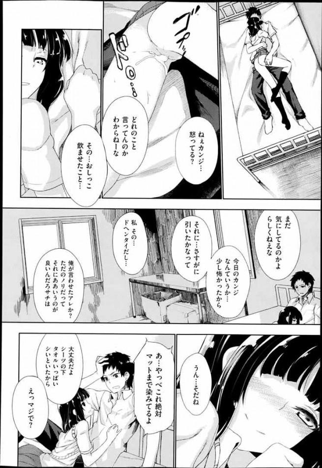 【エロ漫画・エロ同人誌】セックスの時にドSに変身する彼女に反撃してオラオラセックスしたらただのドM変態だった件wwwwwwwwwwwwwwwdl (22)