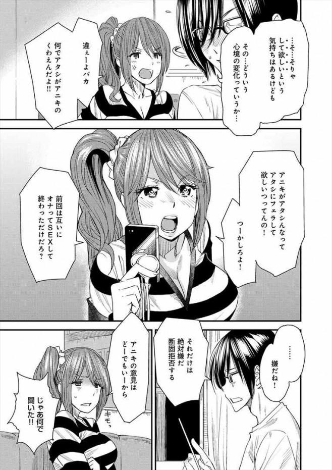 妹と身体が入替ったアニキがレイププレイでハメ撮り <大嶋亮 エロ漫画・エロ同人誌dl (3)