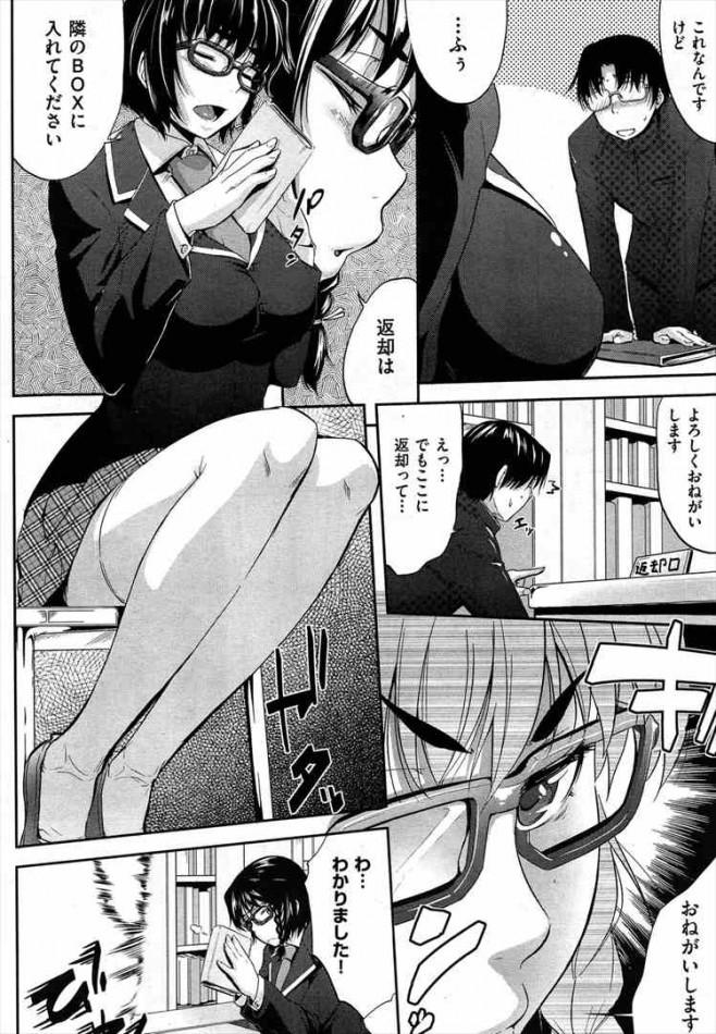 巨乳女子校生が先生のセフレ状態になってるw学校でこっそりセックス三昧wwwwwwwwww dl (3)