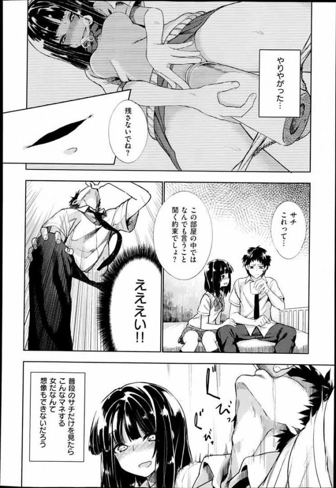 【エロ漫画・エロ同人誌】セックスの時にドSに変身する彼女に反撃してオラオラセックスしたらただのドM変態だった件wwwwwwwwwwwwwwwdl (4)