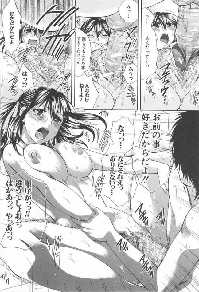 【エロ漫画】巨乳女子校生の友達が好きな男に全然モーションかけないから媚薬使ってエッチさせたったw結局3Pセックスになっちゃってるけど【無料 エロ同人】(50)