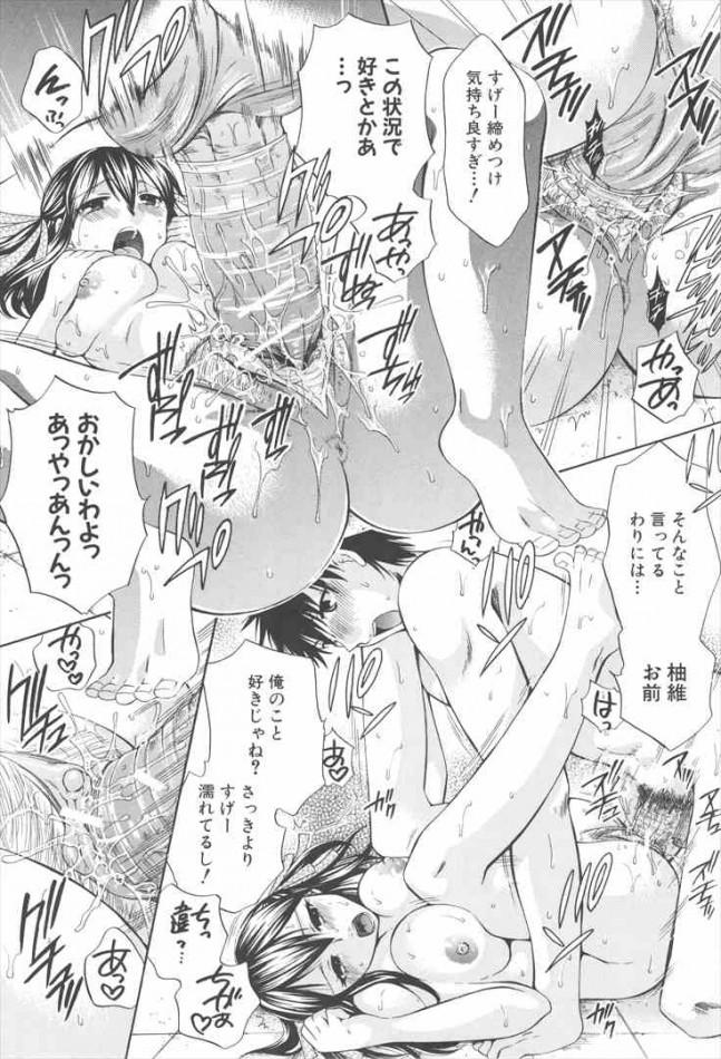 【エロ漫画】巨乳女子校生の友達が好きな男に全然モーションかけないから媚薬使ってエッチさせたったw結局3Pセックスになっちゃってるけど【無料 エロ同人】(51)