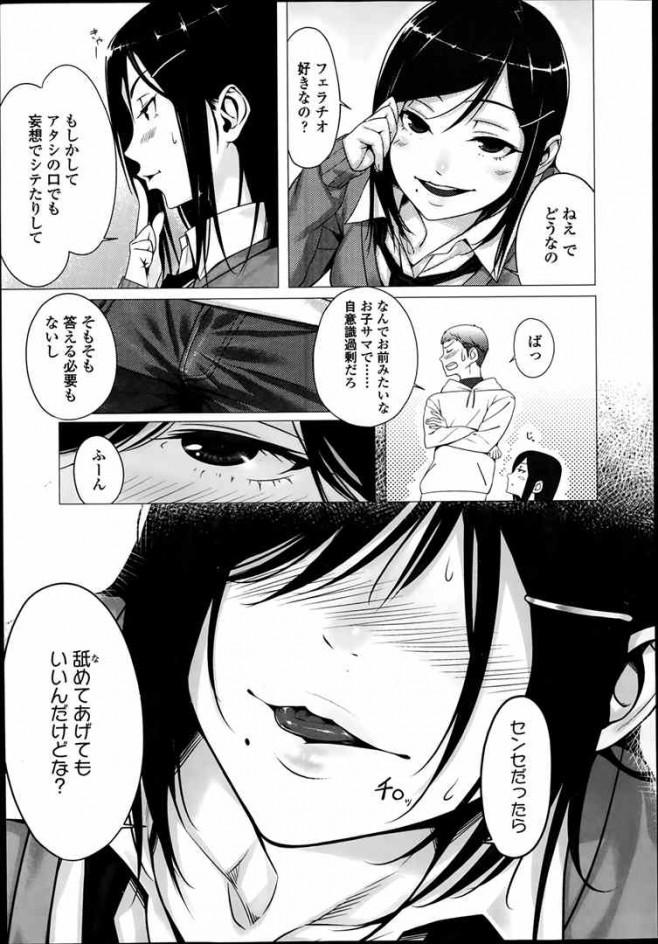 【エロ漫画・エロ同人】家庭教師が担当の制服JKに痴女られ中出しセックスしちゃってるwww dl (5)