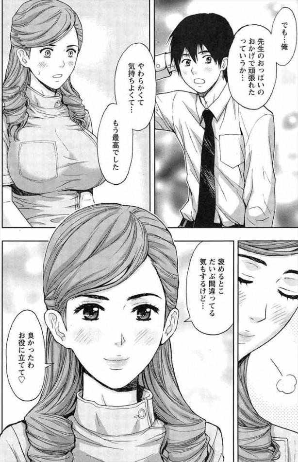 【エロ漫画】巨乳の歯科医におっぱい見せてってお願いした結果【東タイラ エロ同人】(6)