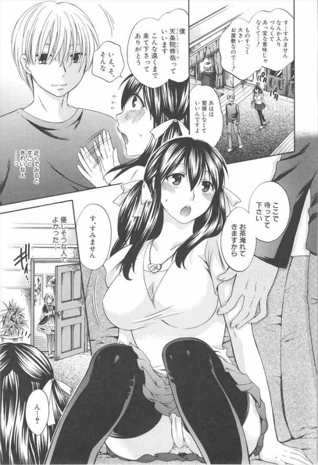【エロ漫画】巨乳女子校生の友達が好きな男に全然モーションかけないから媚薬使ってエッチさせたったw結局3Pセックスになっちゃってるけど【無料 エロ同人】(67)