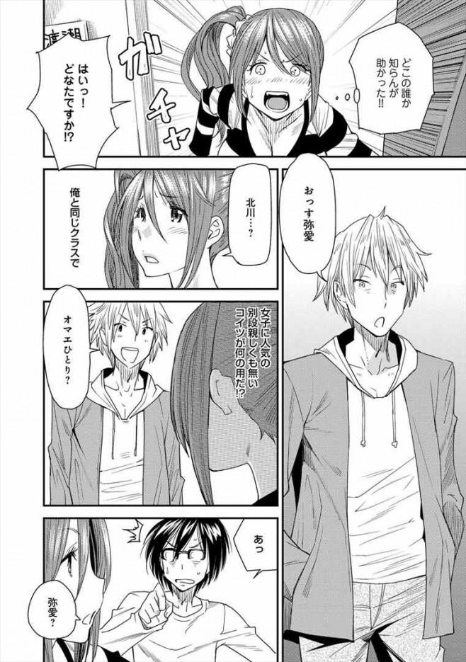 妹と身体が入替ったアニキがレイププレイでハメ撮り <大嶋亮 エロ漫画・エロ同人誌dl (6)
