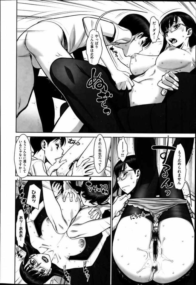 ビッチなセフレとやりまくりで大量のコンドーム持ち歩いてる男子に欲情した巨乳の先生が教育指導するっつってエッチしちゃってるよwww dl (8)