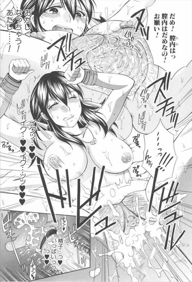 【エロ漫画】巨乳女子校生の友達が好きな男に全然モーションかけないから媚薬使ってエッチさせたったw結局3Pセックスになっちゃってるけど【無料 エロ同人】(88)