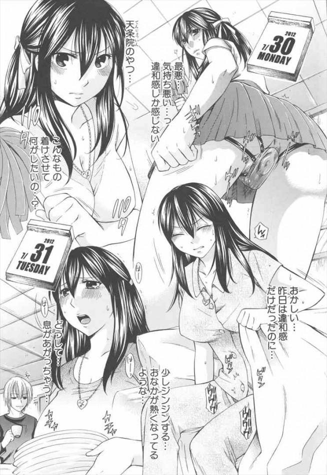 【エロ漫画】巨乳女子校生の友達が好きな男に全然モーションかけないから媚薬使ってエッチさせたったw結局3Pセックスになっちゃってるけど【無料 エロ同人】(93)