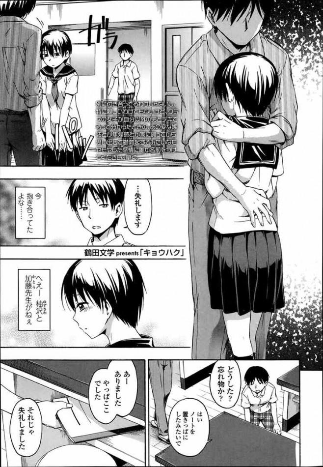 同級生が男子教師と不倫してる現場見ちゃったら口止めにフェラしてくれたおwそれじゃ止まんないから学校のトイレだけど中出ししたったwww オリジナル<鶴田文学 エロ漫画・エロ同人誌