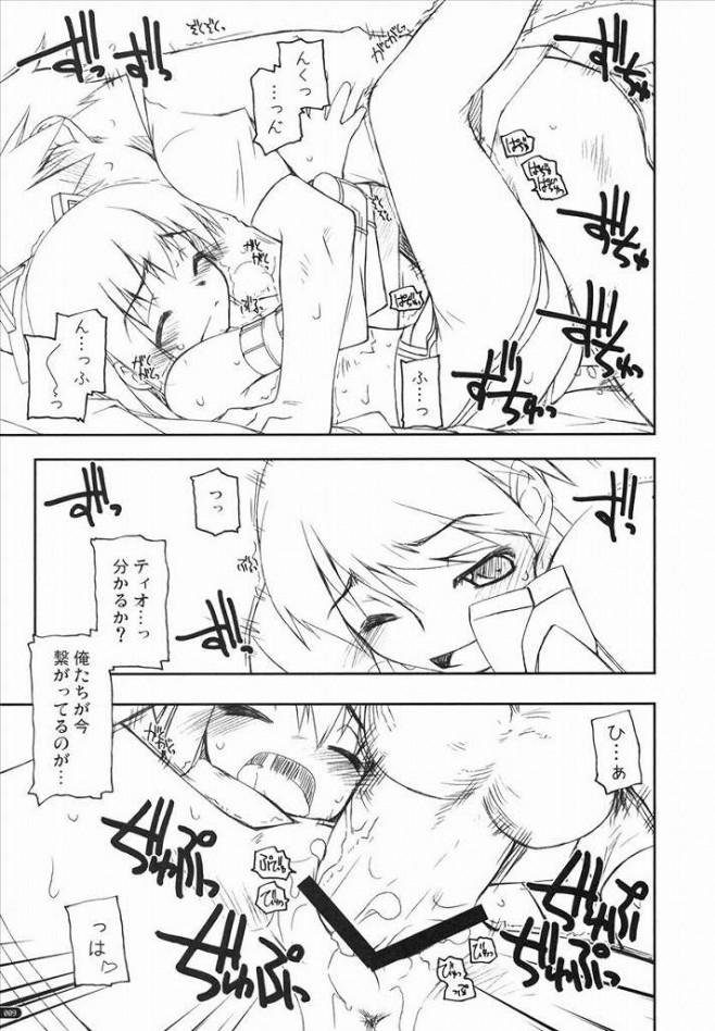 英伝 エロ漫画・エロ同人誌|ティオとロイドがラブラブ中出しセックスしちゃうよww 07