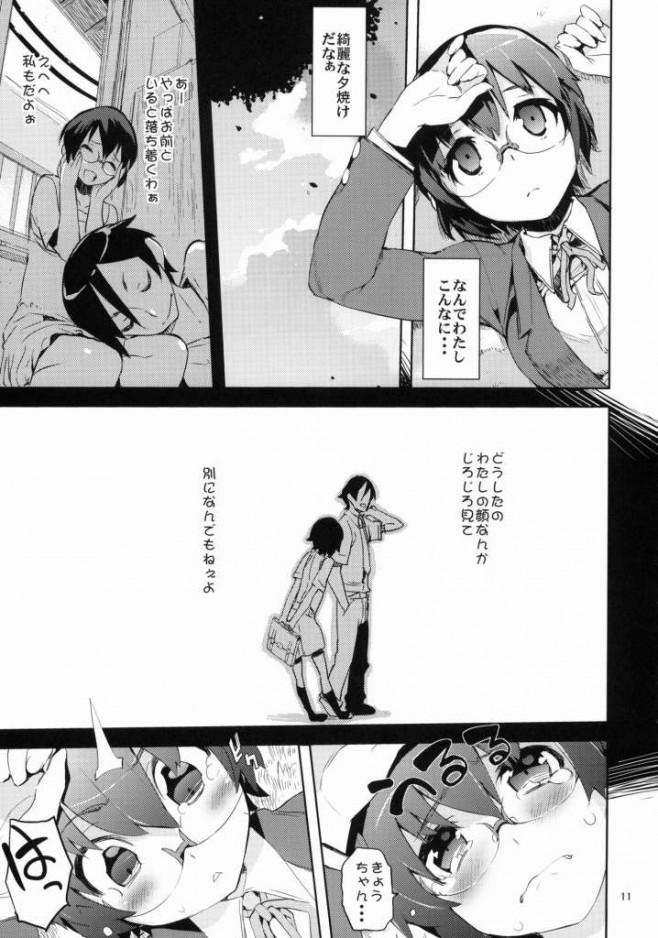 俺妹 エロ漫画・エロ同人誌|ロリな黒猫と高坂京介が学校でエッチしてるのを見た田村麻奈実が赤城浩平に襲われてるw 08