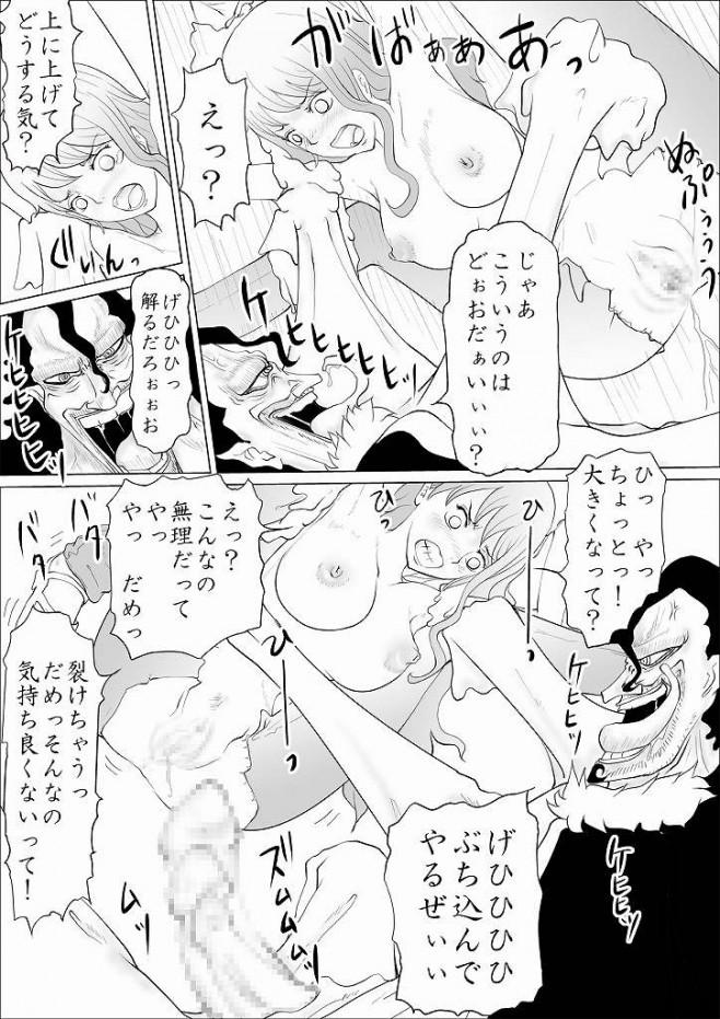 ワンピ エロ漫画・エロ同人誌|巨乳のナミが拘束されてデカチンでレイプされてるww 10