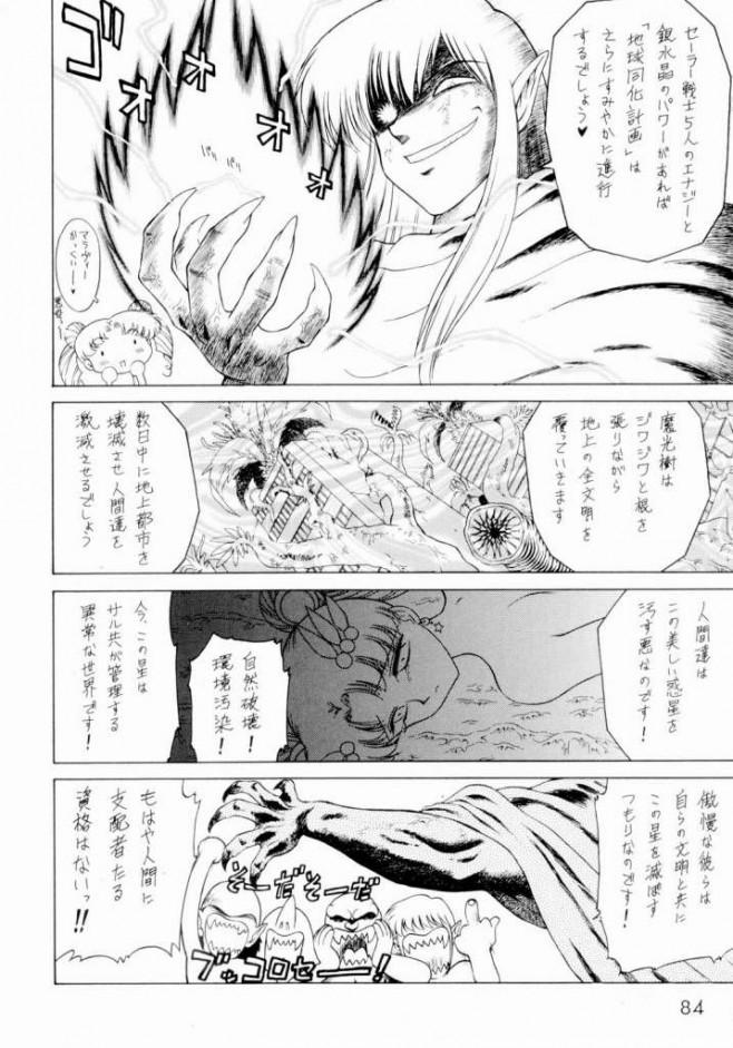 セーラームーン エロ漫画・エロ同人誌|フタナリになった巨乳なセーラー戦士達が一つに繋がって乱交セックスで快楽堕ちwwww14