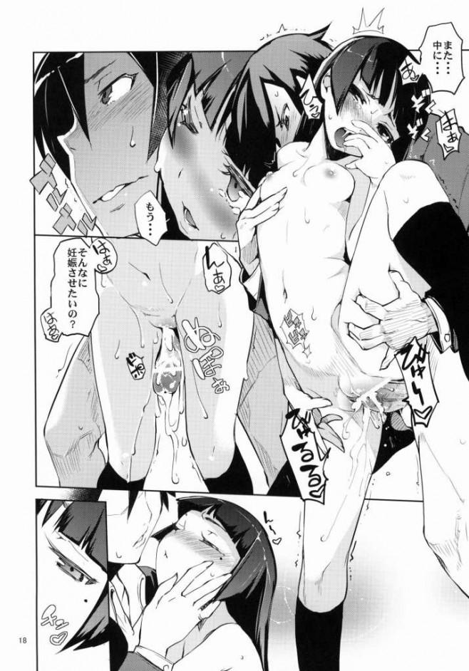 俺妹 エロ漫画・エロ同人誌|ロリな黒猫と高坂京介が学校でエッチしてるのを見た田村麻奈実が赤城浩平に襲われてるw 15