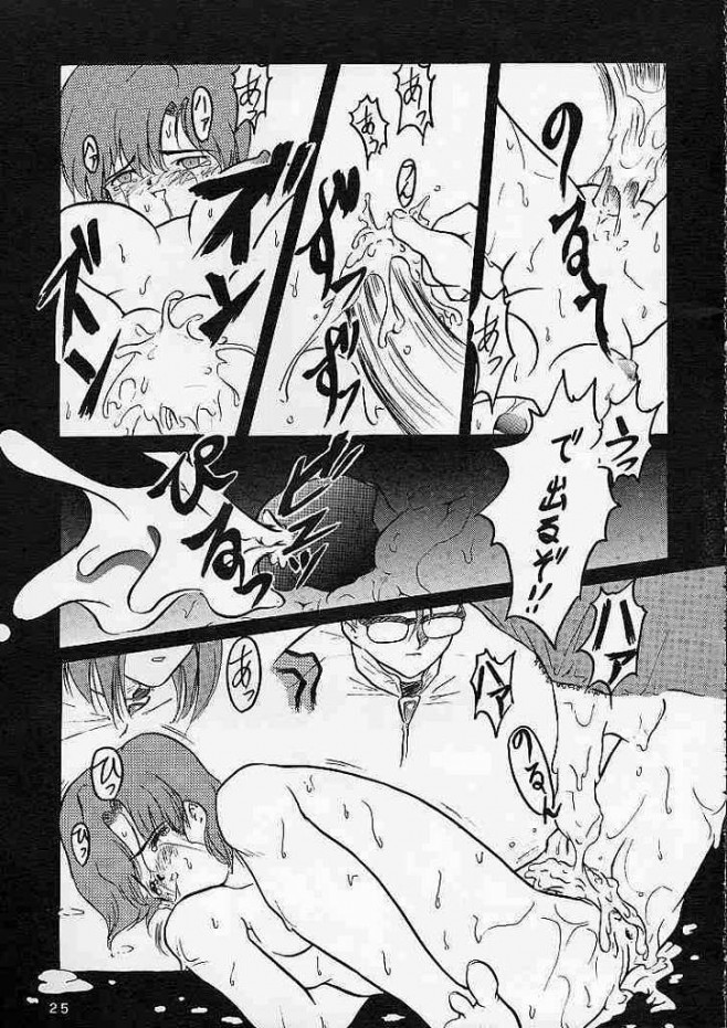 エヴァ エロ漫画・エロ同人誌|伊吹マヤが陵辱レイプされちゃってるンゴww他短編いっぱい 23