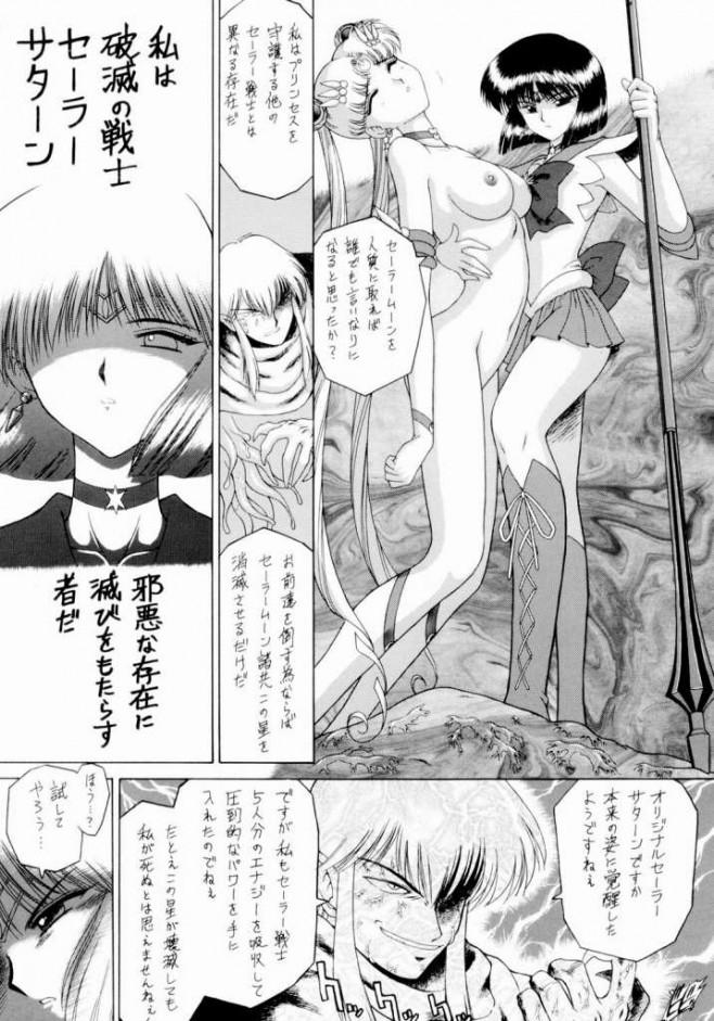 セーラームーン エロ漫画・エロ同人誌|フタナリになった巨乳なセーラー戦士達が一つに繋がって乱交セックスで快楽堕ちwwww25