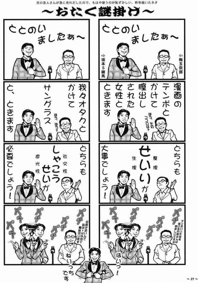 デュラララ!! エロ漫画・エロ同人誌|竜ヶ峰帝人と紀田正臣が巨乳眼鏡っ子JKの園原杏里にラブホ半額券見せたら三人で行こうってなったンゴw部屋に入ったらソッコーエッチ開始して3Pセックスしてるしwww 25
