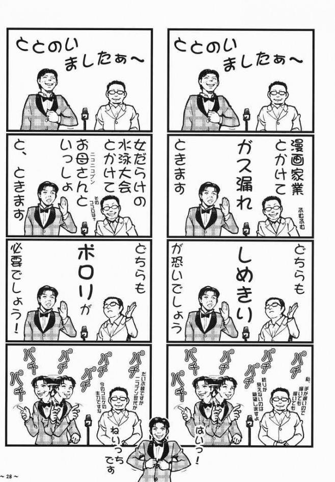 デュラララ!! エロ漫画・エロ同人誌|竜ヶ峰帝人と紀田正臣が巨乳眼鏡っ子JKの園原杏里にラブホ半額券見せたら三人で行こうってなったンゴw部屋に入ったらソッコーエッチ開始して3Pセックスしてるしwww 26