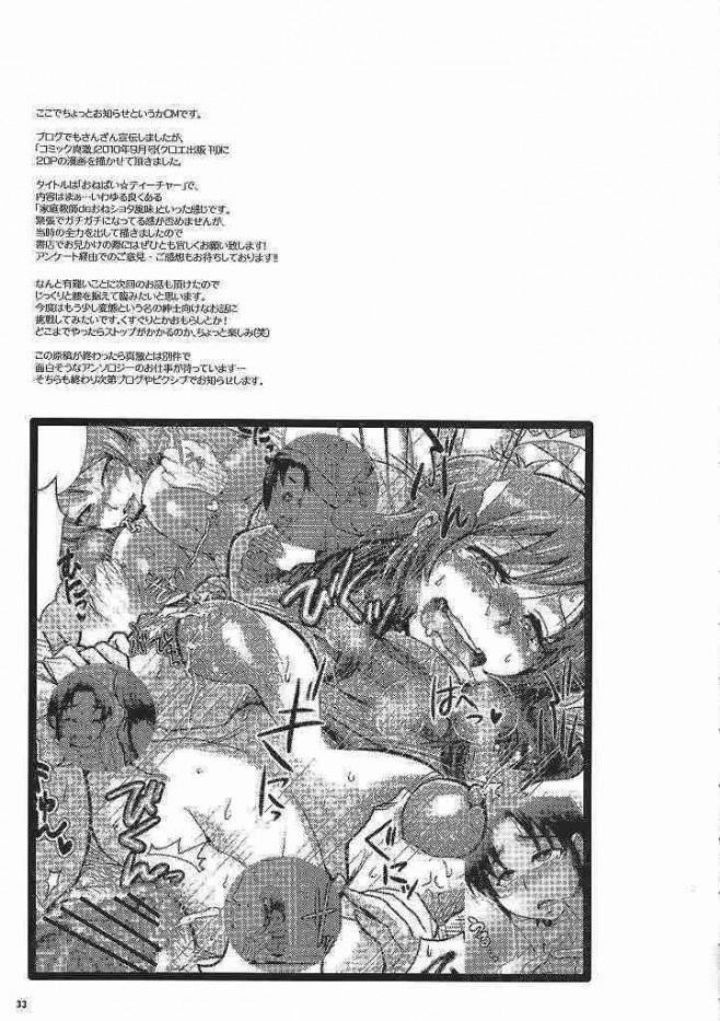 <ドラクエ エロ漫画・エロ同人誌|巨乳の女僧侶がきめんどうしの混乱魔法で自我崩壊しちゃって勇者や戦士,遊び人らに全穴輪姦ww 31
