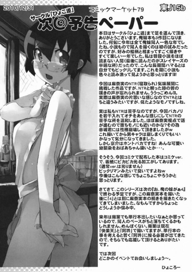 俺妹 エロ漫画・エロ同人誌 ロリな黒猫と高坂京介が学校でエッチしてるのを見た田村麻奈実が赤城浩平に襲われてるw 39