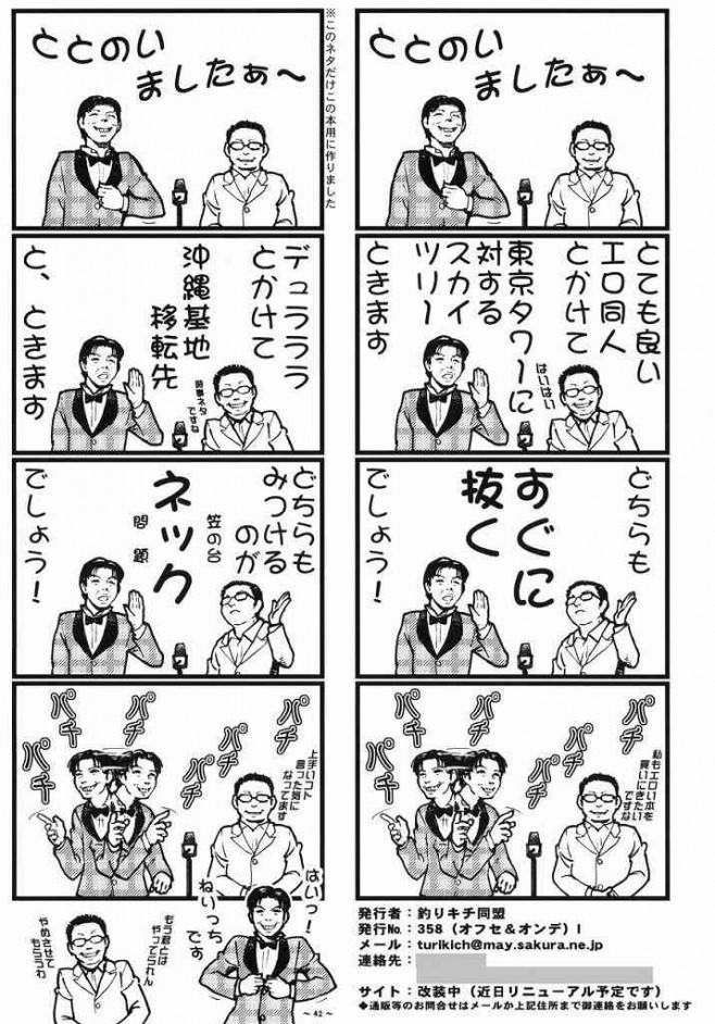 デュラララ!! エロ漫画・エロ同人誌|竜ヶ峰帝人と紀田正臣が巨乳眼鏡っ子JKの園原杏里にラブホ半額券見せたら三人で行こうってなったンゴw部屋に入ったらソッコーエッチ開始して3Pセックスしてるしwww 40