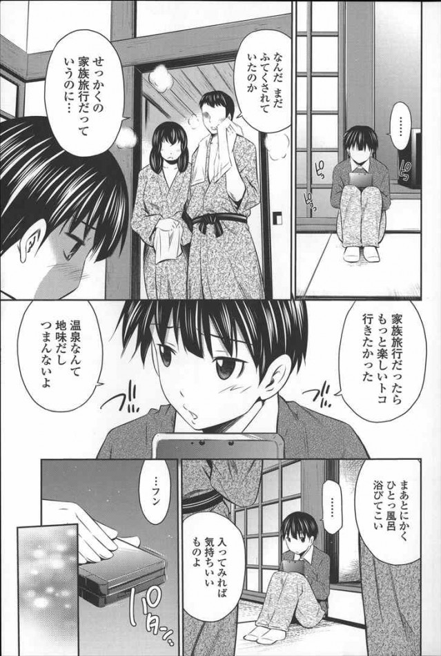 【エロ漫画・エロ同人誌】ショタっ子が家族旅行に来て温泉に入ったら巨乳のお姉さん達が居てチンポ虐められちゃってるw童貞ショタのチンポでお姉さまみんなで乱交SEXするw等々…