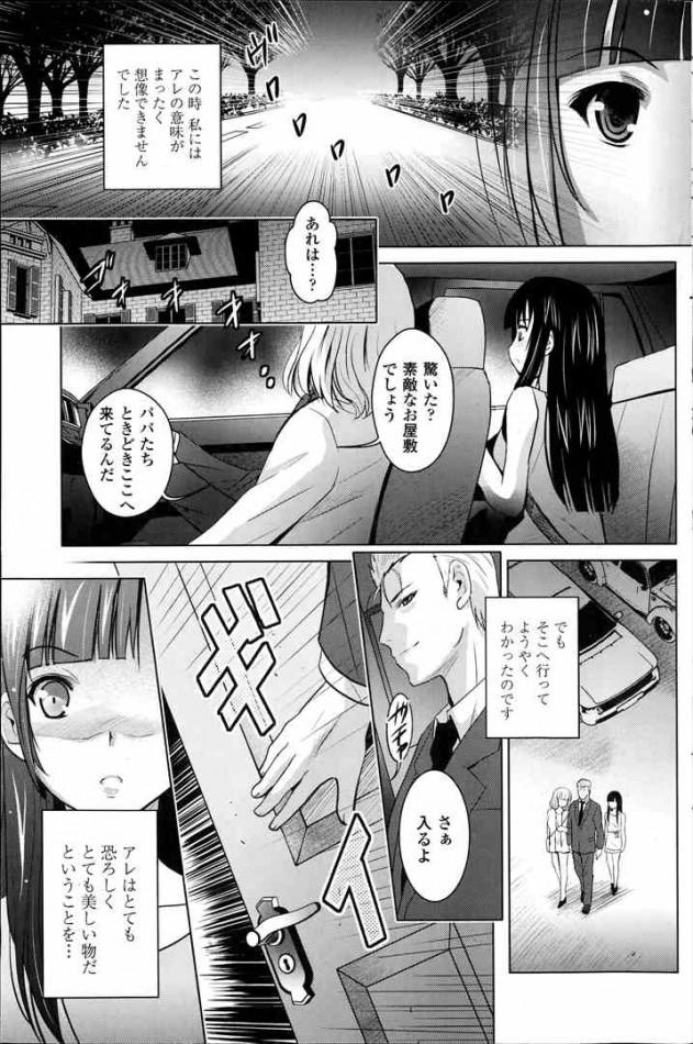 【エロ漫画】幸せな日々を過ごしてる親子が娘を乱交の館に連れて行った結果【ありのひろし エロ同人】_ (3)