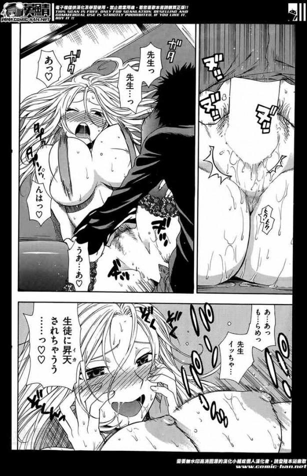 シングルファーザーの男が巨乳家政婦とエッチしまくりンゴw子供を寝かしつけたら旦那様チンコ舐めまくってガッツリ中出しセックスwww dl (58)
