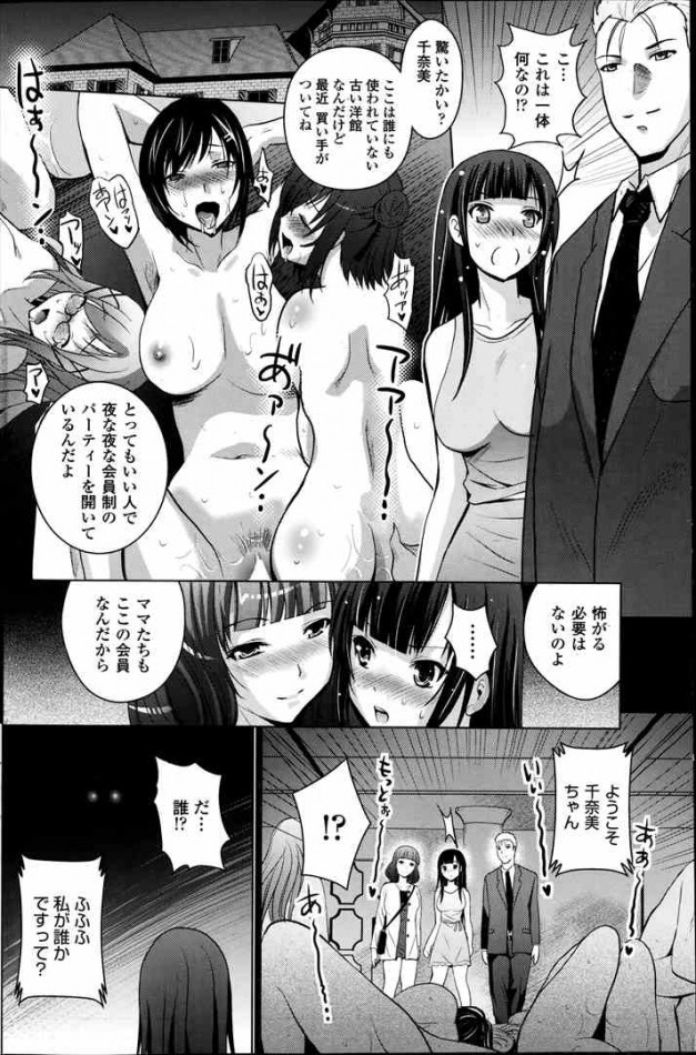 【エロ漫画】幸せな日々を過ごしてる親子が娘を乱交の館に連れて行った結果【ありのひろし エロ同人】_ (6)