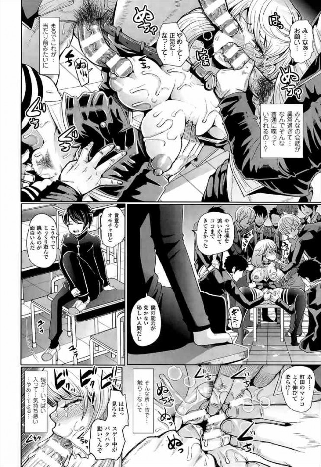 【エロ漫画】クラスに記憶を書き換える能力者がやって来て巨乳娘がみんなの肉便器って書き換えられたら…【しょむ エロ同人】_ (8)