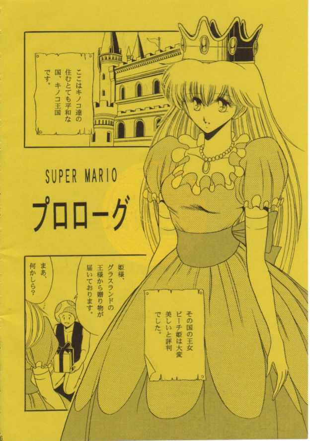 【スーマリ エロ漫画・エロ同人誌】ピーチ姫がクッパに捕われて陵辱レイプされちゃってるンゴw各面クリアするごとにボスに犯されて最後は・・02